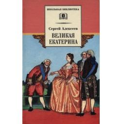 Купить Великая Екатерина