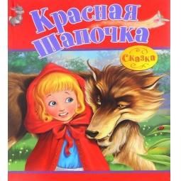 фото Красная Шапочка. Сказка