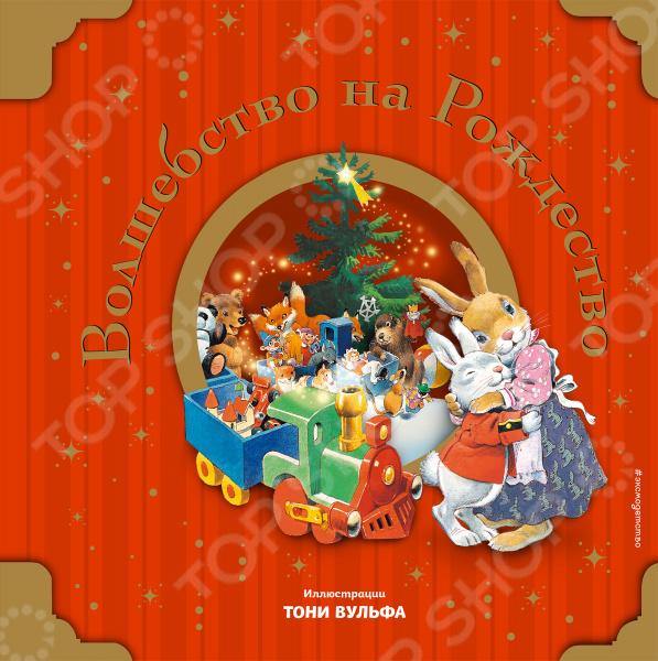 Волшебство на РождествоСовременные зарубежные сказки<br>Эта книга наверняка станет одной из самых любимых у малышей. Они с удовольствием послушают добрые сказки и увидят великолепные иллюстрации знаменитого итальянского художника Тони Вульфа. Удобный квадратный формат, отличное полиграфическое исполнение, высококачественная мелованная бумага, пухлая обложка с фольгой делают эту книгу прекрасным подарком.<br>