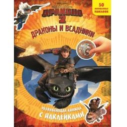 фото Как приручить дракона 2. Драконы и всадники. Развивающая книжка с наклейками