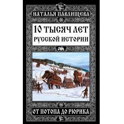 Купить 10 тысяч лет Русской истории от Потопа до Рюрика