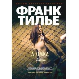 Купить Атомка