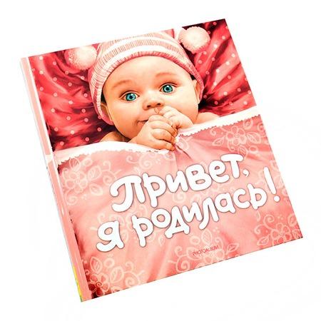 Купить Привет, я родилась!