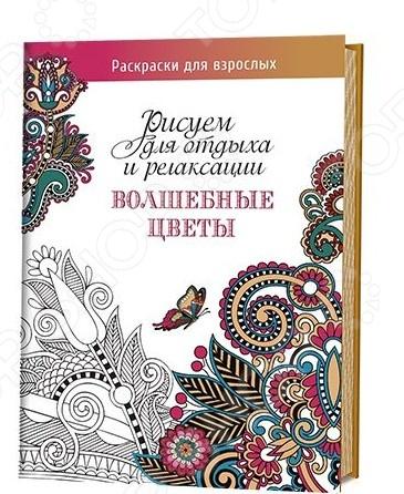 Волшебные цветы. Рисуем для отдыха и релаксацииРаскраски для взрослых<br>Увлечение арт-терапией, получившей новое толкование в раскрасках для взрослых, исцеляет людей по всему миру от стрессов и вызванных ими недугов. Подарите себе здоровье, спокойствие и внутреннюю гармонию с помощью этой удивительной книги! Раскрашивайте ажурные графические рисунки цветными карандашами, фломастерами или гелевыми ручками и привносите яркие краски не только на бумагу, но и в свою жизнь! Счастливый и уверенный в себе человек сам притягивает богатство и успех - помните об этом! Рисуйте дома, в путешествии - везде и в любую свободную минуту - и получайте удовольствие от жизни. Удивительный мир ярких красок с нетерпением ждет вас в гости!<br>