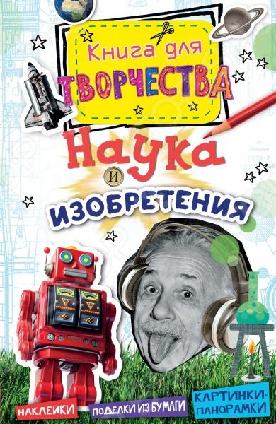 Эта замечательная книга поможет начинающим учёным и изобретателям сделать первые шаги в науке и творчестве, в ней много увлекательных игр, заданий и головоломок! Содержит повышенный заряд творчества для будущих гениев!