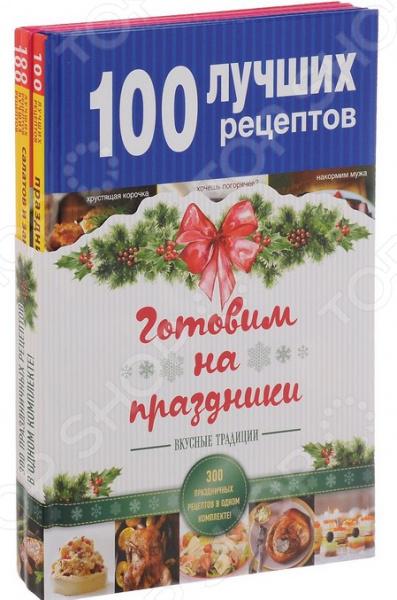 Готовим на праздникиПраздничные блюда<br>Готовим на праздники - это комплект из трех книг 100 лучших рецептов салатов и закусок к празднику и на каждый день, 100 лучших рецептов праздничных блюд в мультиварке, 100 лучших рецептов для праздника! Сделай удивительным любой праздник в году!<br>