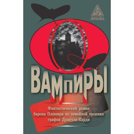Купить Вампиры. Фантастический роман барона Олшеври из семейной хроники графов Дракула-Карди