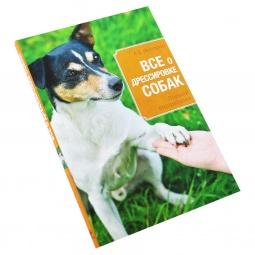 Купить Все о дрессировке собак