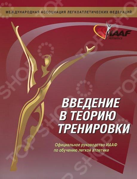 Книга издана при поддержке Всероссийской федерации легкой атлетики и Московского регионального центра развития ИААФ.