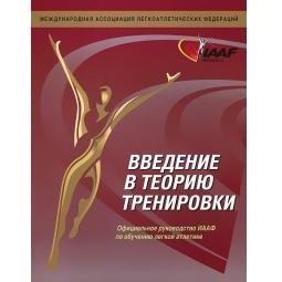 фото Введение в теорию тренировки. Официальное руководство ИААФ по обучению легкой атлетике