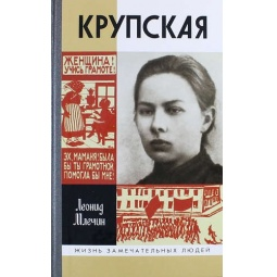 фото Крупская