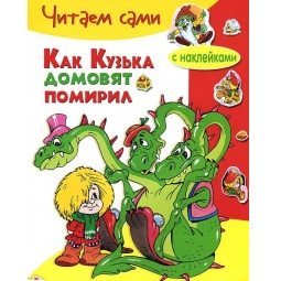 фото Как Кузька домовят помирил (+ наклейки)