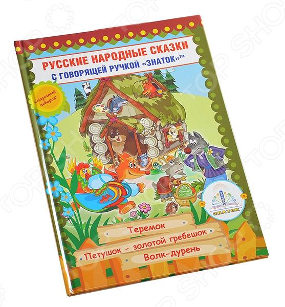 Игра интерактивная Знаток «Книга № 8 для говорящей ручки» ZP-40066Другие интерактивные игрушки и игры<br>Игра интерактивная Знаток Книга 8 для говорящей ручки ZP-40066 замечательный развивающий подарок, который поможет познакомить вашего ребенка с добрыми и поучительными русскими народными сказками. В эту удивительную интерактивную книгу для говорящей ручки вошли такие сказки, как: Теремок , Петушок Золотой гребешок , Волк дурень . Чтобы прослушать понравившуюся сказку просто нужно подвести ручку к тексту и картинке, и она сама начнет рассказывать сказку. Малыши очень любят все необычное и сказочное, поэтому этой игрушке будут очень рады. Она станет настоящим спасением для занятых мама и пап, ведь ребенок сможет самостоятельно управляться с такой книжкой, а после того, как он познакомится буквами и слогами будет читать самостоятельно. Игра интерактивная Знаток Книга 8 для говорящей ручки ZP-40066 также будет способствовать развитие логического мышления, словарного запаса, речи и других навыков, которые необходимы для школьного обучения и общения.<br>