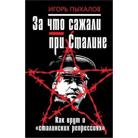 Купить За что сажали при Сталине. Как врут о «сталинских репрессиях»