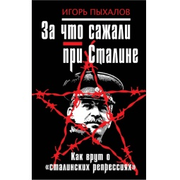 фото За что сажали при Сталине. Как врут о «сталинских репрессиях»