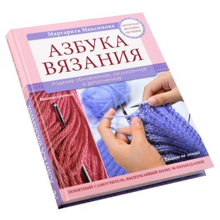 Купить Азбука вязания