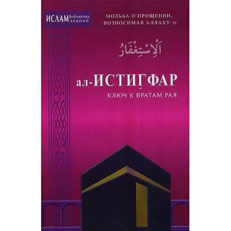 Купить Ал-Истигфар ключ к вратам рая. Мольба о прощении, возносимая Аллаху