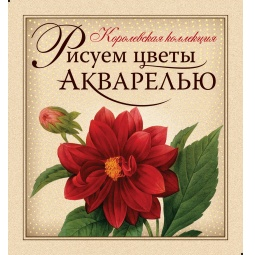 Купить Рисуем цветы акварелью (+ набор материалов для рисования в футляре)