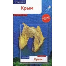 Купить Крым. Путеводитель с мини-разговорником (+ карта)
