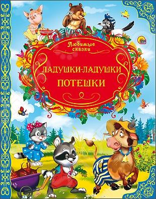 Вашему вниманию предлагается сборник потешек для малышей. Для чтения родителями детям.