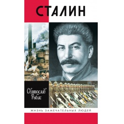 фото Сталин