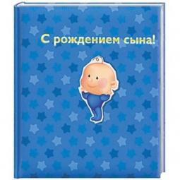 Купить С рождением сына!