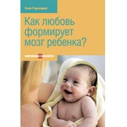 фото Как любовь формирует мозг ребенка?