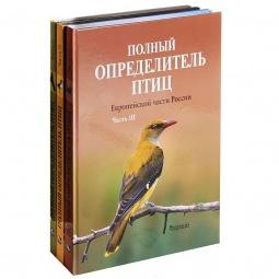 Купить Полный определитель птиц европейской части России. Комплект в 3-х частях