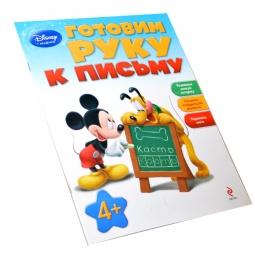 Купить Готовим руку к письму (для детей от 4 лет)