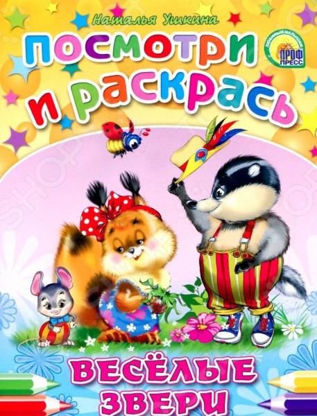Веселые звериРаскраски для малышей<br>Предлагаем вашему вниманию раскраску для самых маленьких Веселые звери из серии Посмотри и раскрась .<br>