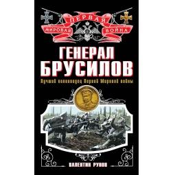 Купить Генерал Брусилов. Лучший полководец Первой мировой войны