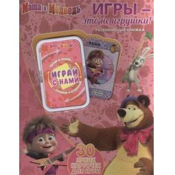 Купить Маша и медведь. Игры - это не игрушки! Развивающая книжка (+ 30 карточек)