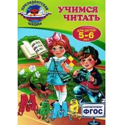 фото Учимся читать (для детей 5-6 лет)