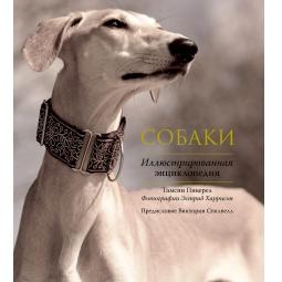 Купить Собаки. Иллюстрированная энциклопедия