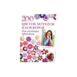 фото 200 цветов, мотивов и бордюров для вязания крючком