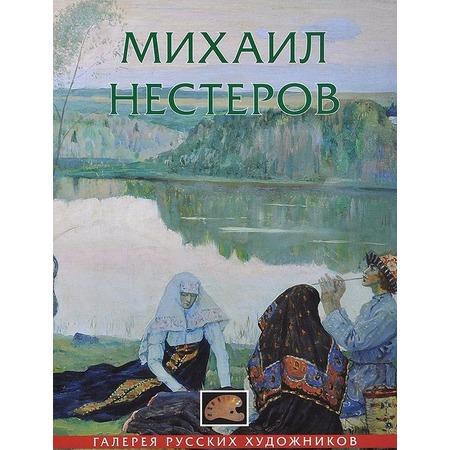 Купить Михаил Нестеров