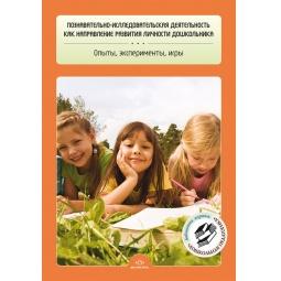 Купить Познавательно-исследовательская деятельность как направление развития личности дошкольника. Опыты, эксперименты, игры