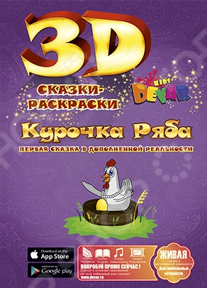 Раскраска 3D Devar Kids «Сказка. Курочка Ряба»
