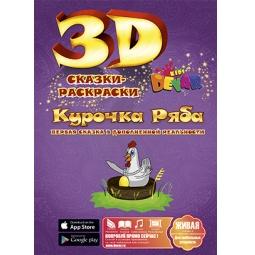 фото Раскраска 3D Devar Kids «Сказка. Курочка Ряба»