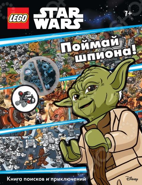 Поймай шпиона! Книга поисков и приключений (+ мини-набор)Кроссворды. Головоломки<br>Опасный наёмный убийца и его дроид-шпион вышли на охоту! Твоя задача - разыскать их. Но дроид-шпион каждый раз выглядит по-разному... Эта книга поисков и приключений наполнена потрясающими сценами с участием твоих любимых персонажей LEGO Star Wars . Благодаря приложенному мини-набору LEGO ты сможешь одну за другой создать 9 разных моделей дроида-шпиона и играть с ними! Удачи, друг, и да пребудет с тобой Сила!<br>