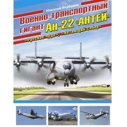 Купить Военно-транспортный гигант Ан-22 «Антей»