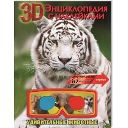 фото Удивительные животные (+ наклейки и 3D-очки)