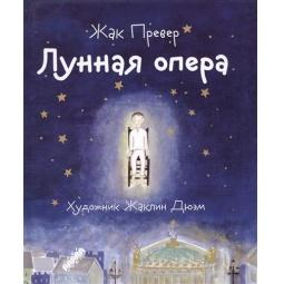 Купить Лунная опера