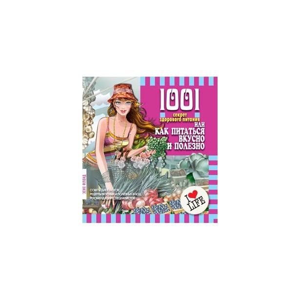 фото 1001 секрет здорового питания или, как питаться вкусно и полезно