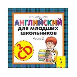 Купить Английский для младших школьников. Часть 2 (2CD)
