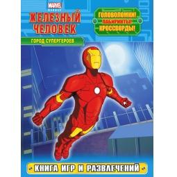 Купить Железный Человек. Город супергероев. Книга игр и развлечений