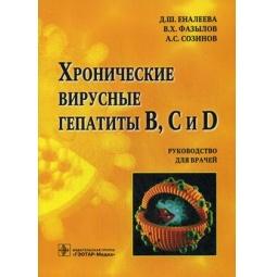 фото Хронические вирусные гепатиты В, С и D. Руководство для врачей