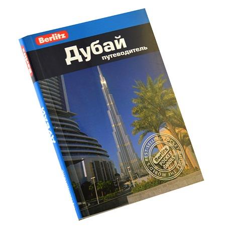 Купить Дубай. Путеводитель