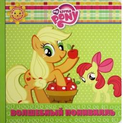 Купить Мой маленький пони. Волшебный Понивилль