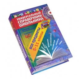 Купить Универсальный справочник школьника: 5-11 класс: все предметы (+CD)